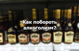 Как избавиться от алкогольной зависимости