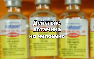кетамин действие на человека