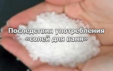 соли cristalius