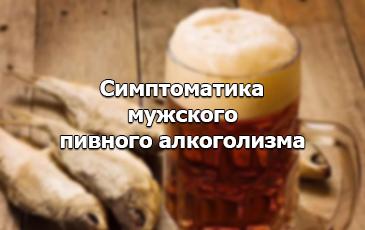 Симптомы пивного алкоголизма у мужчин