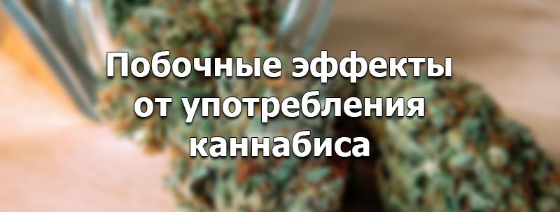 От употребления марихуаны семена марихуаны в украине лучшее