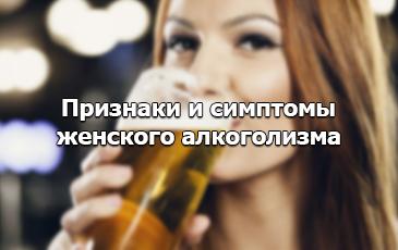 Пивной алкоголизм у женщин: симптомы и признаки